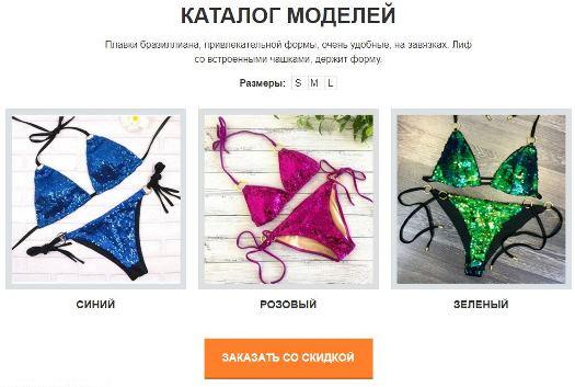 Купить искрящийся купальник в Соликамске